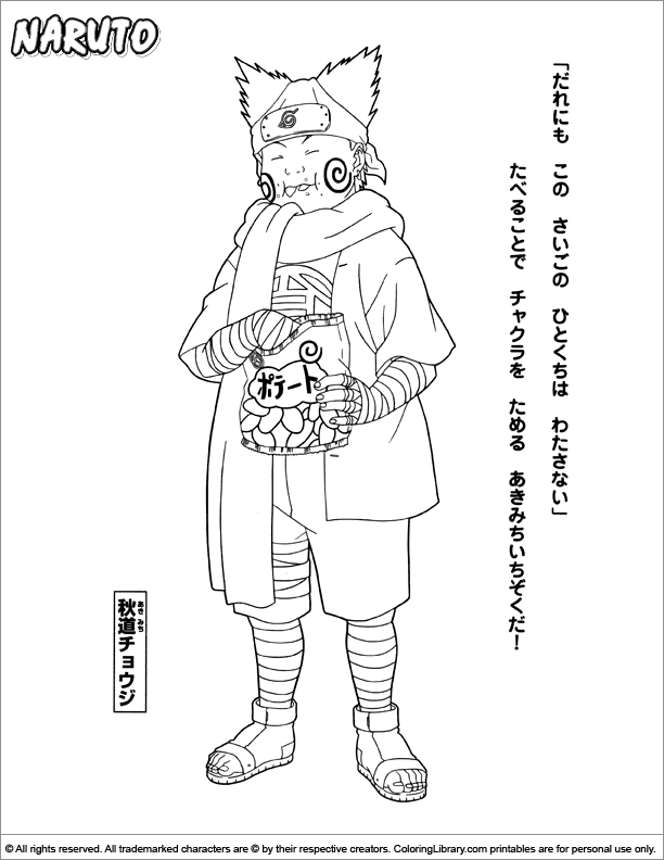Free Naruto coloring page
